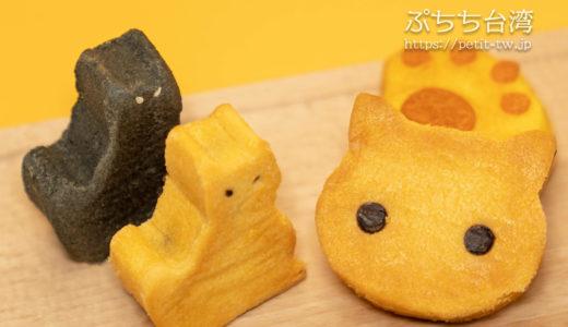 煤之郷 猫咪鳳梨酥 ネコ型パイナップルケーキ お土産店 台湾の猫村(猴硐)