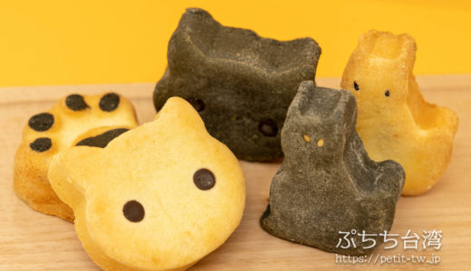 艾妮西点烘焙 ねこ型パイナップルケーキが可愛い!台湾の猫村(猴硐)