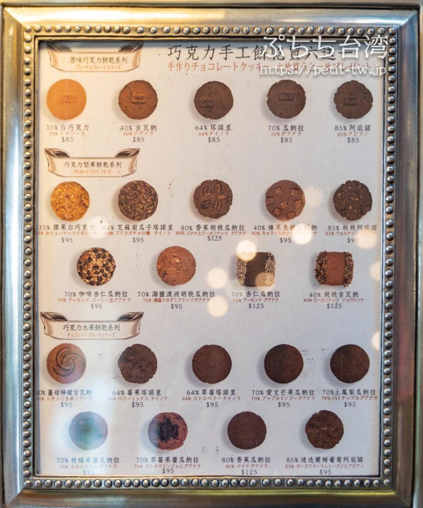 宮原眼科のチョコレートクッキー
