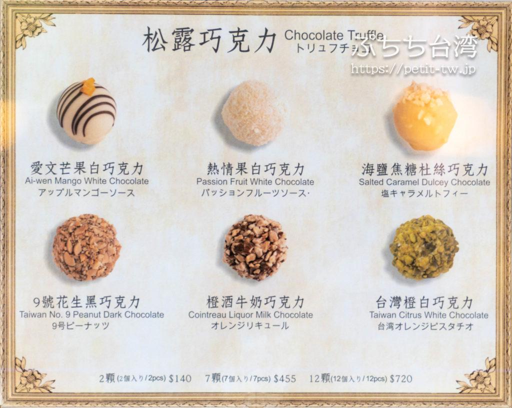 宮原眼科のトリュフチョコレート