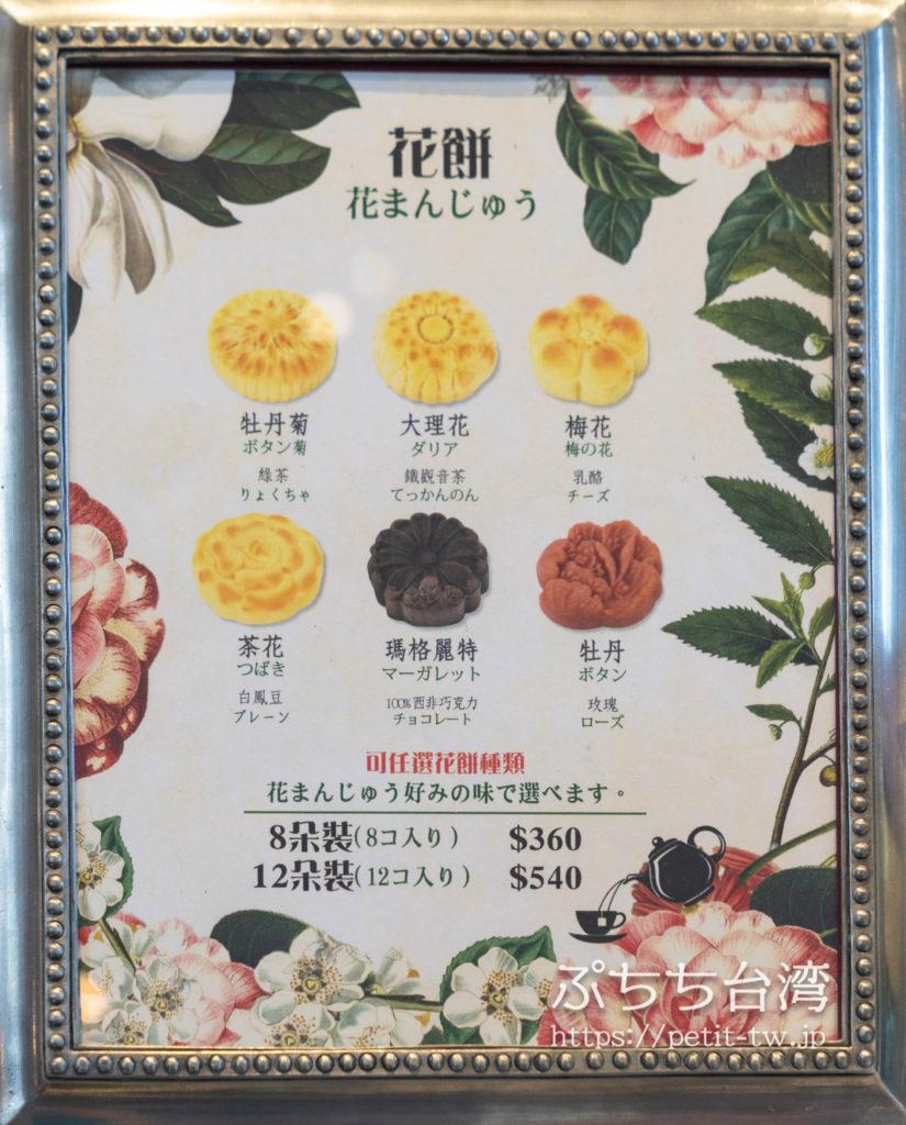 宮原眼科の花まんじゅう