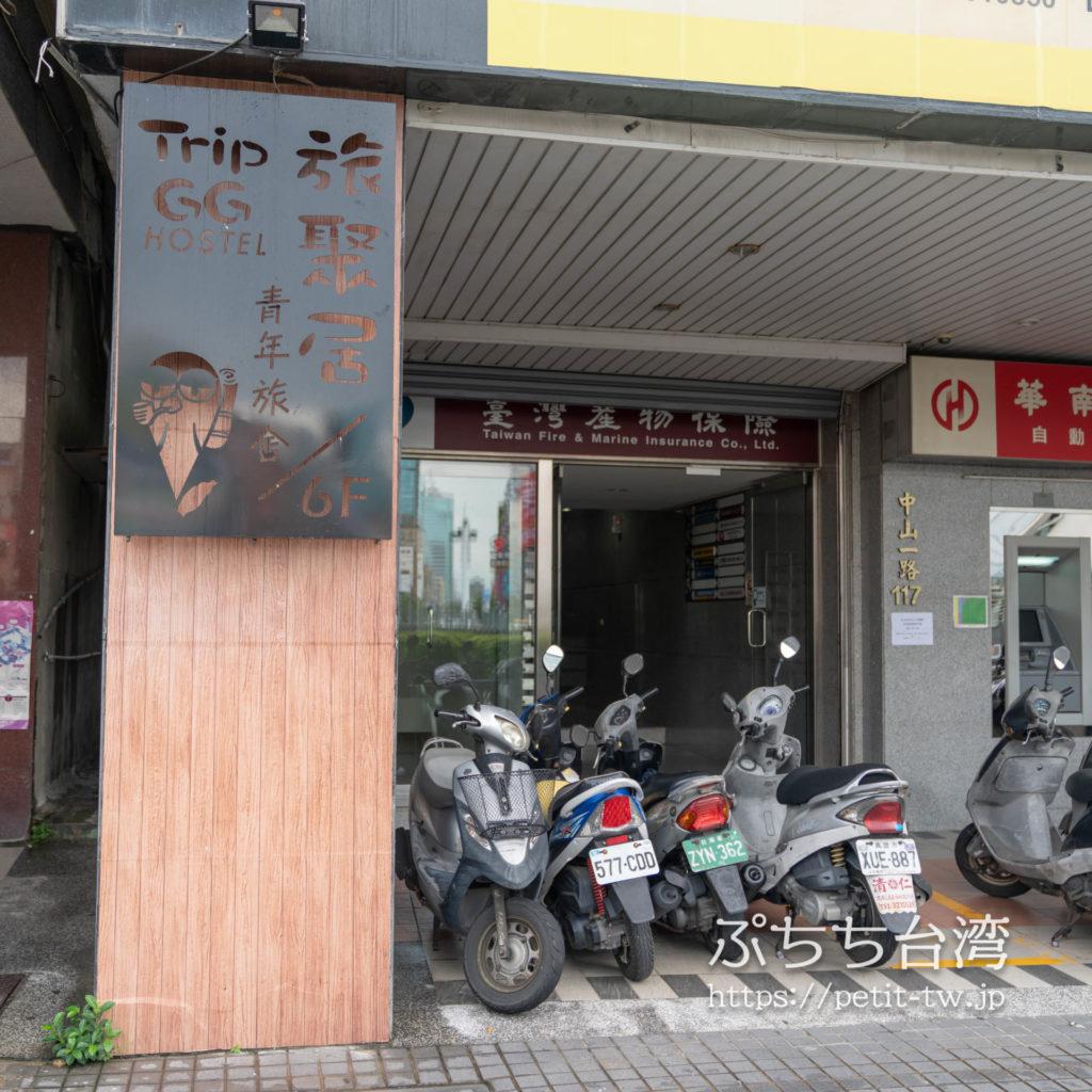 トリップGGホステル高雄(旅聚居青年旅舎)の入り口