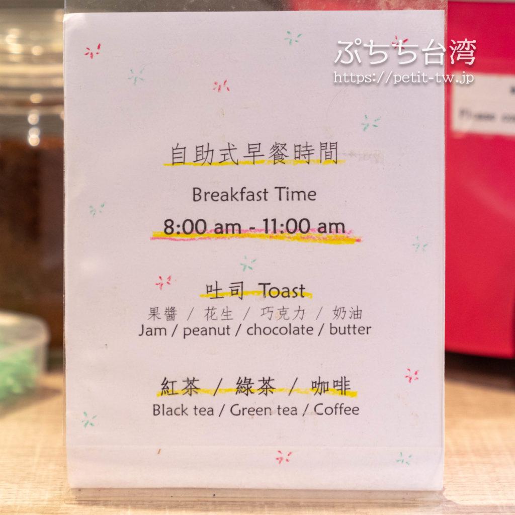 トリップGGホステル高雄(旅聚居青年旅舎)の朝食の時間