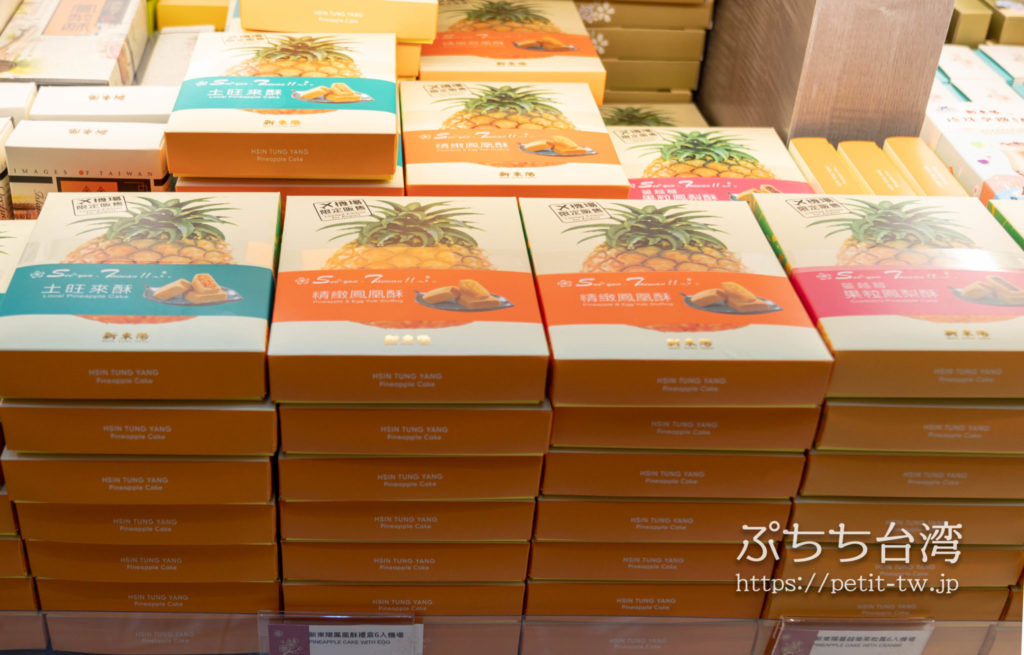 新東陽のパイナップルケーキ