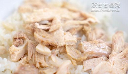 郭家雞肉飯 文化路夜市の人気店!つゆ多めサラサラ鶏肉飯(嘉義)