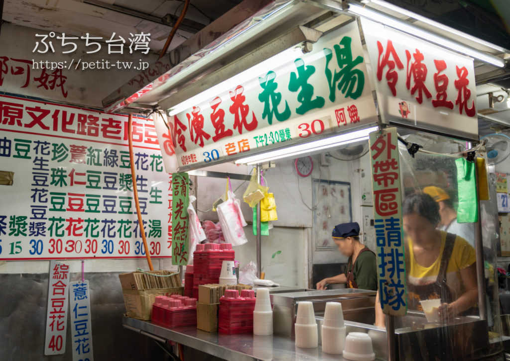 台湾の嘉義の阿娥豆漿豆花の外観