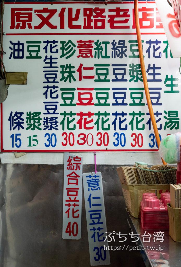 台湾の嘉義の阿娥豆漿豆花のメニュー