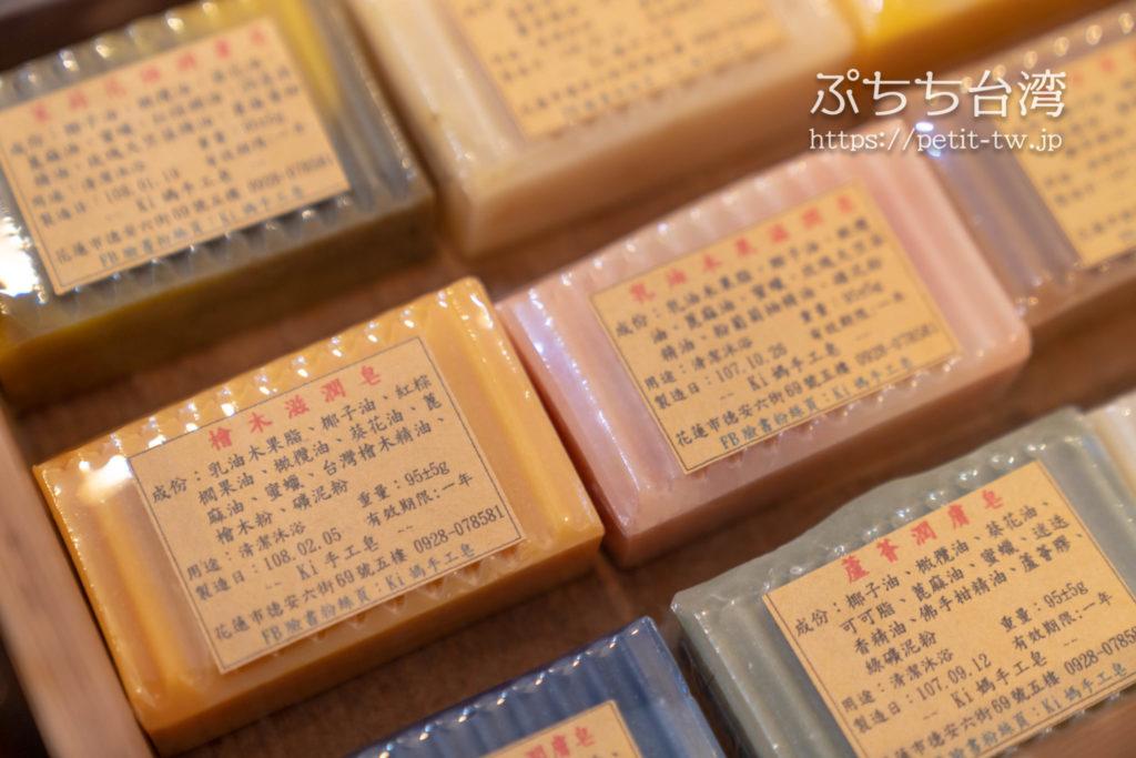 Ki媽手工皂のオーガニック石鹸