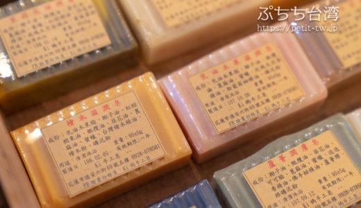 Ki媽手工皂 メイドイン花蓮!手作りオーガニック石鹸やリップが人気
