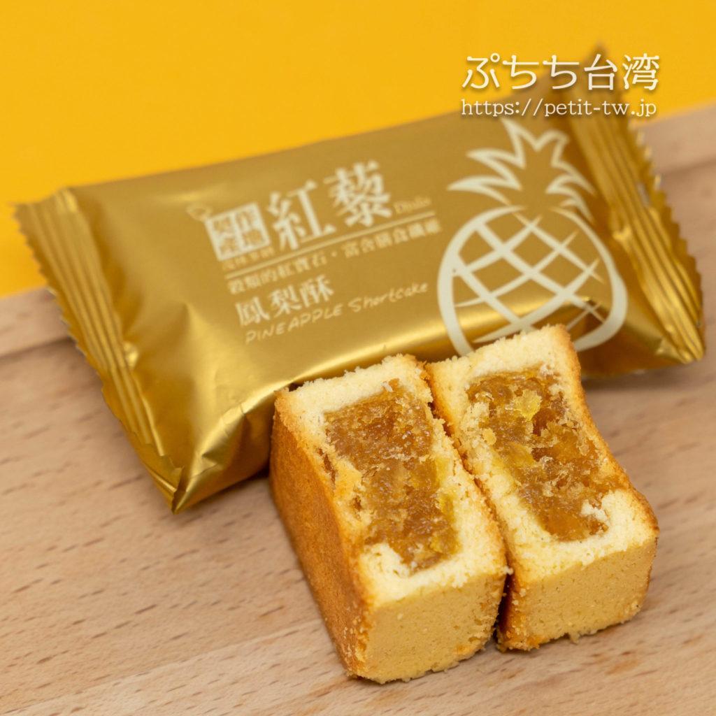 呷百二の台湾キヌア入りパイナップルケーキ