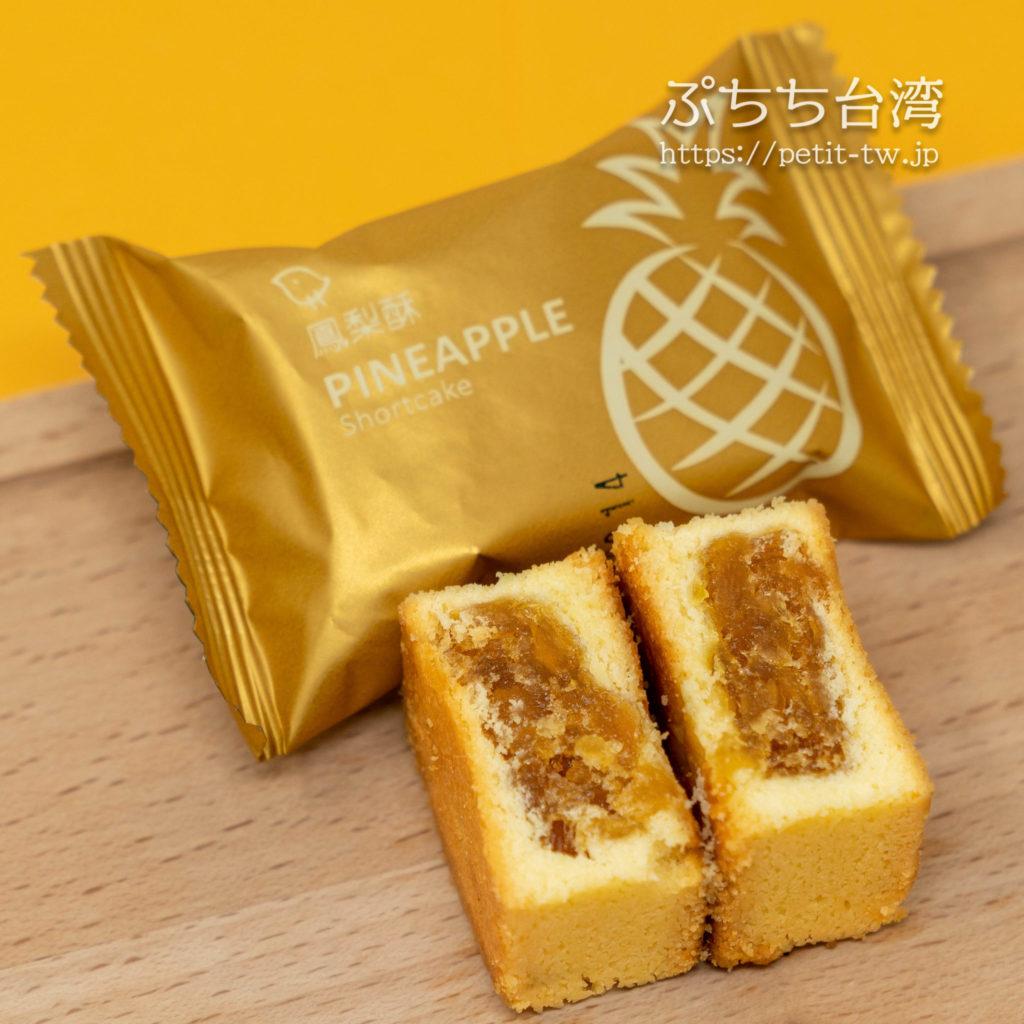 呷百二のパイナップルケーキ