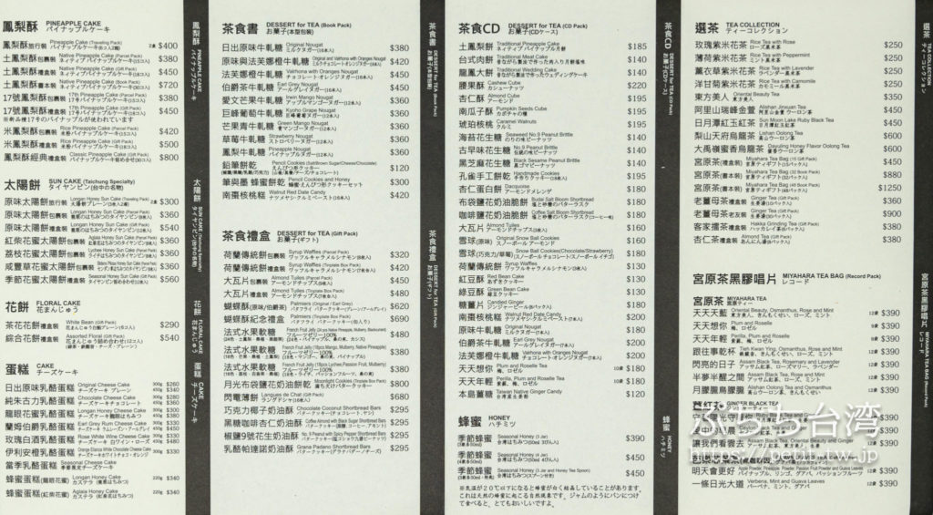 宮原眼科の商品一覧