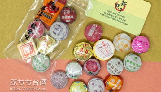 新點子食品 カラスミ万能調味料・プーアル茶がおすすめ!迪化街の人気店(台北)