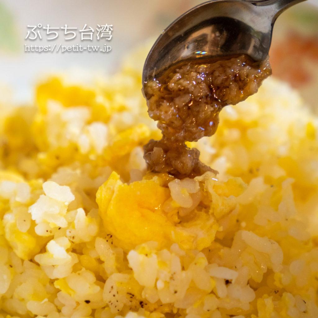 台北 迪化街の新點子食品 麻油薑泥を炒飯に和えて