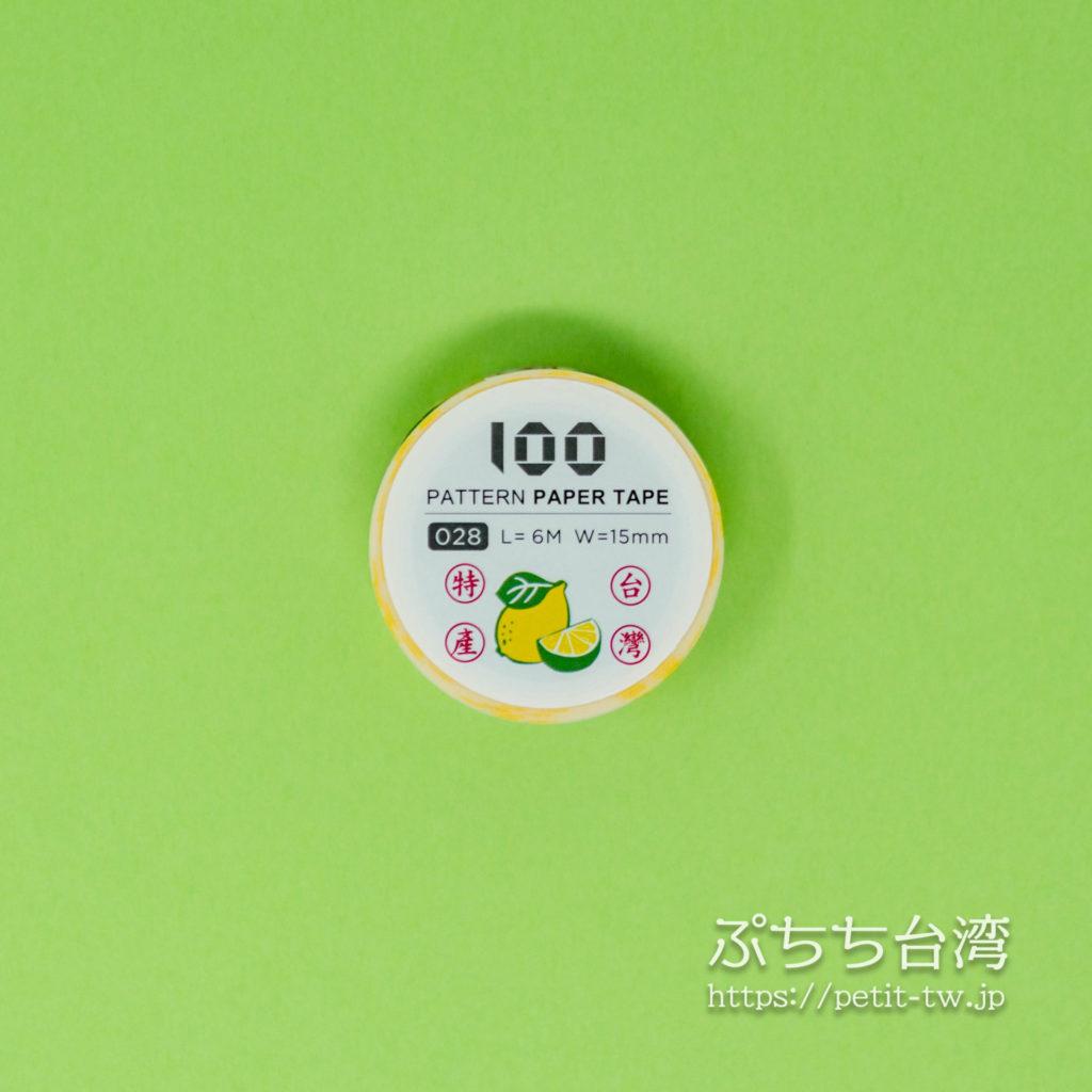台湾台北 金興發生活百貨のマスキングテープ レモン