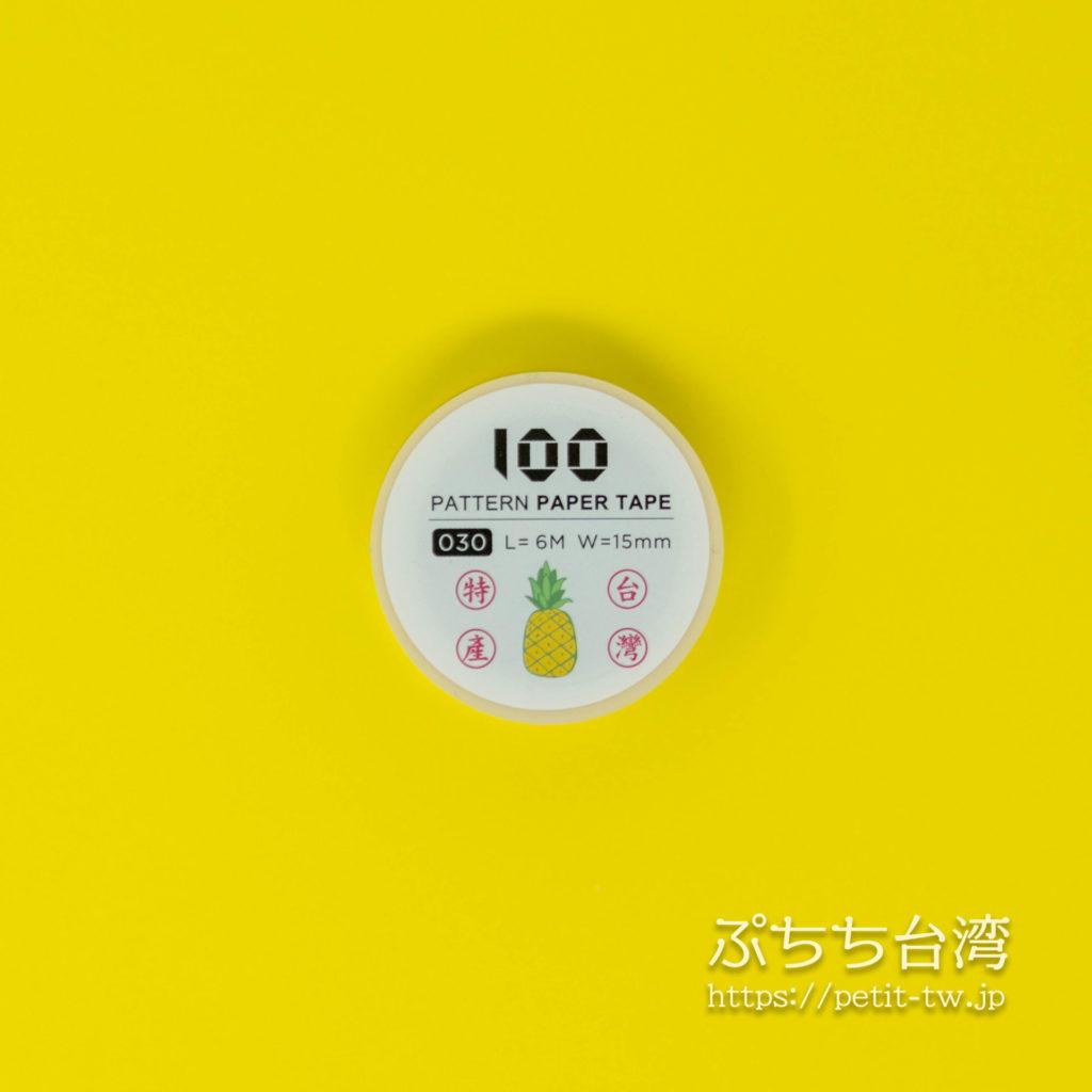 台湾台北 金興發生活百貨のマスキングテープ パイナップル