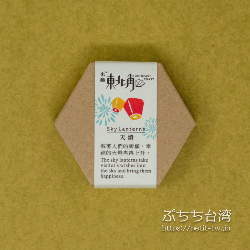 台湾台北 金興發生活百貨のマスキングテープ 十分の天燈上げ