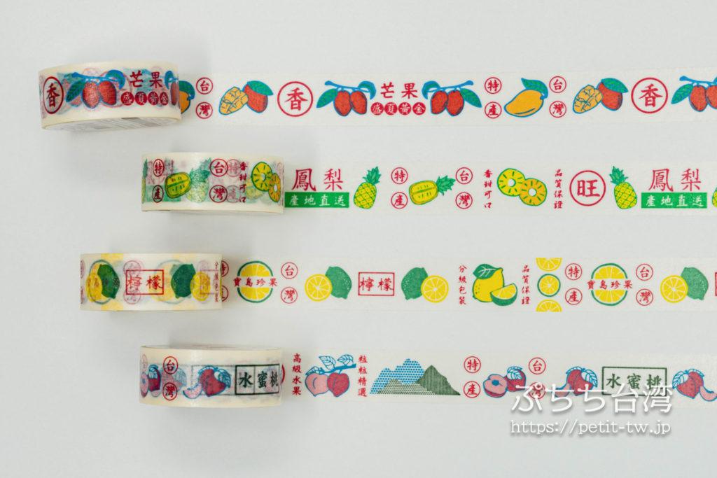台湾台北 金興發生活百貨のマスキングテープ 台灣のフルーツ