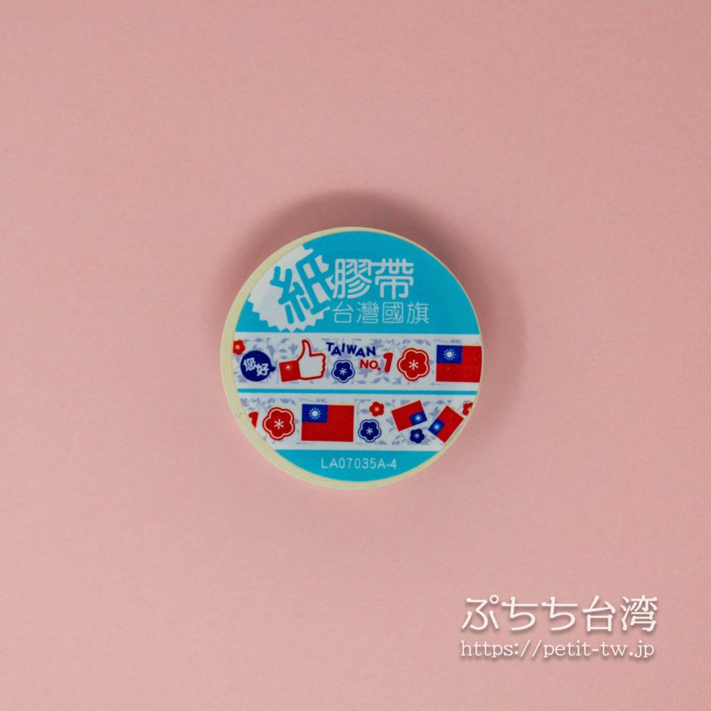 台湾台北 金興發生活百貨のマスキングテープ