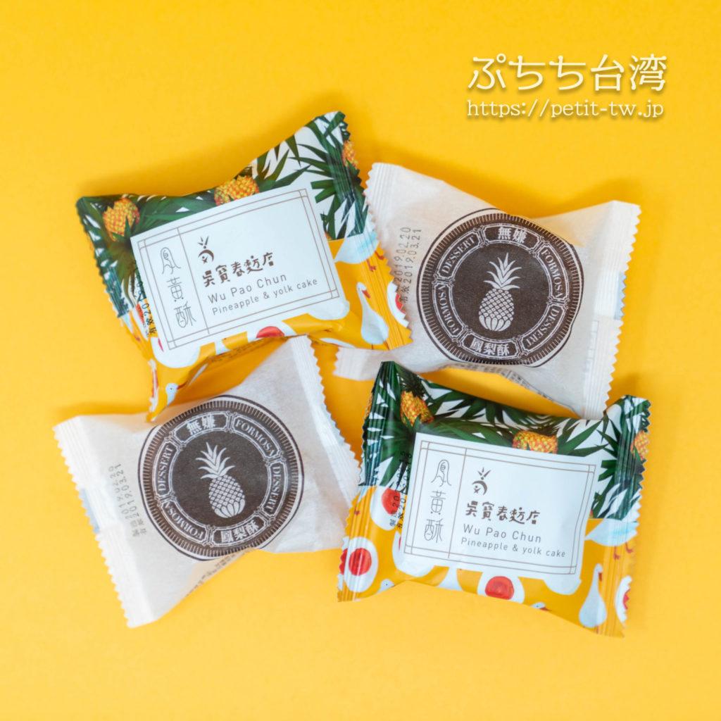 吳寶春麥方店のパイナップルケーキ
