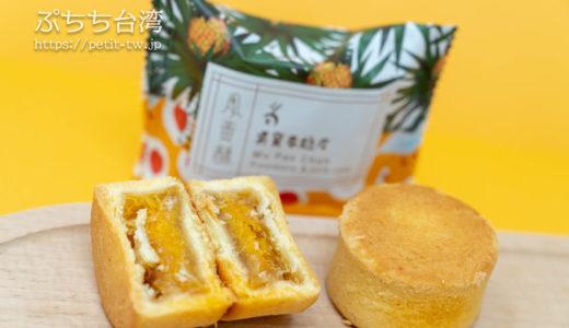 吳寶春麥方店 卵黄入りパイナップルケーキが美味!