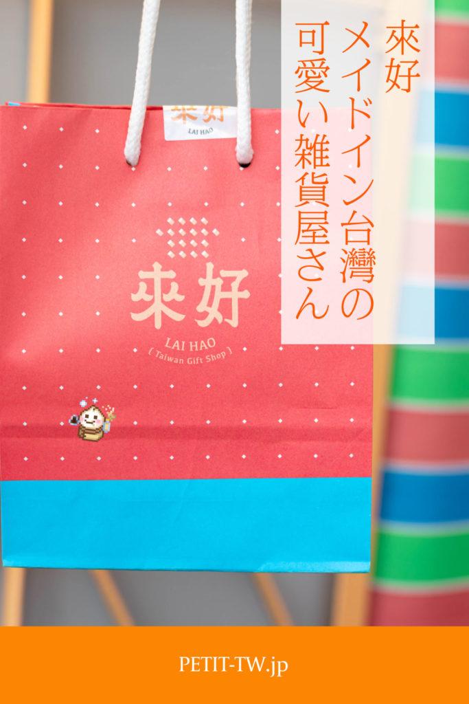 来好 人気雑貨店 メイドイン台湾の「カワイイ」が大集結!(台北)