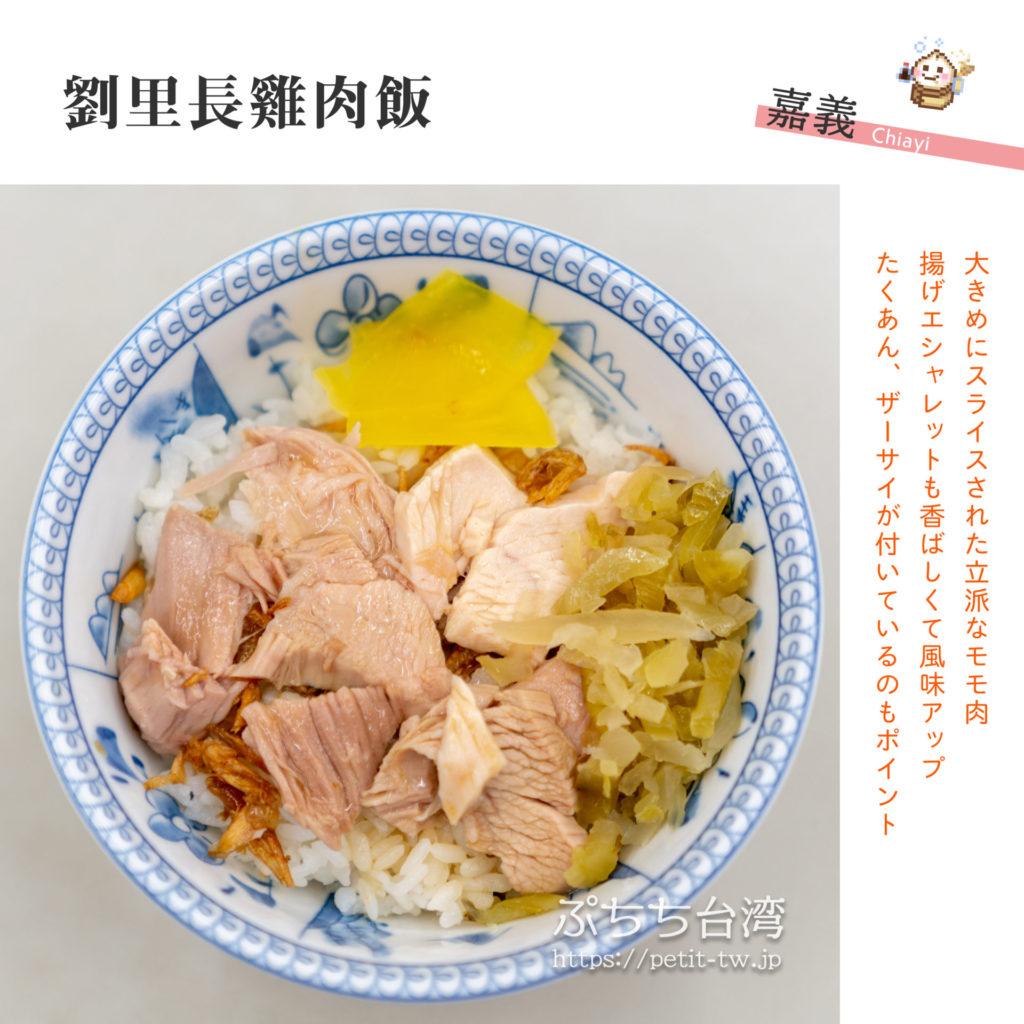 嘉義 劉里長雞肉飯