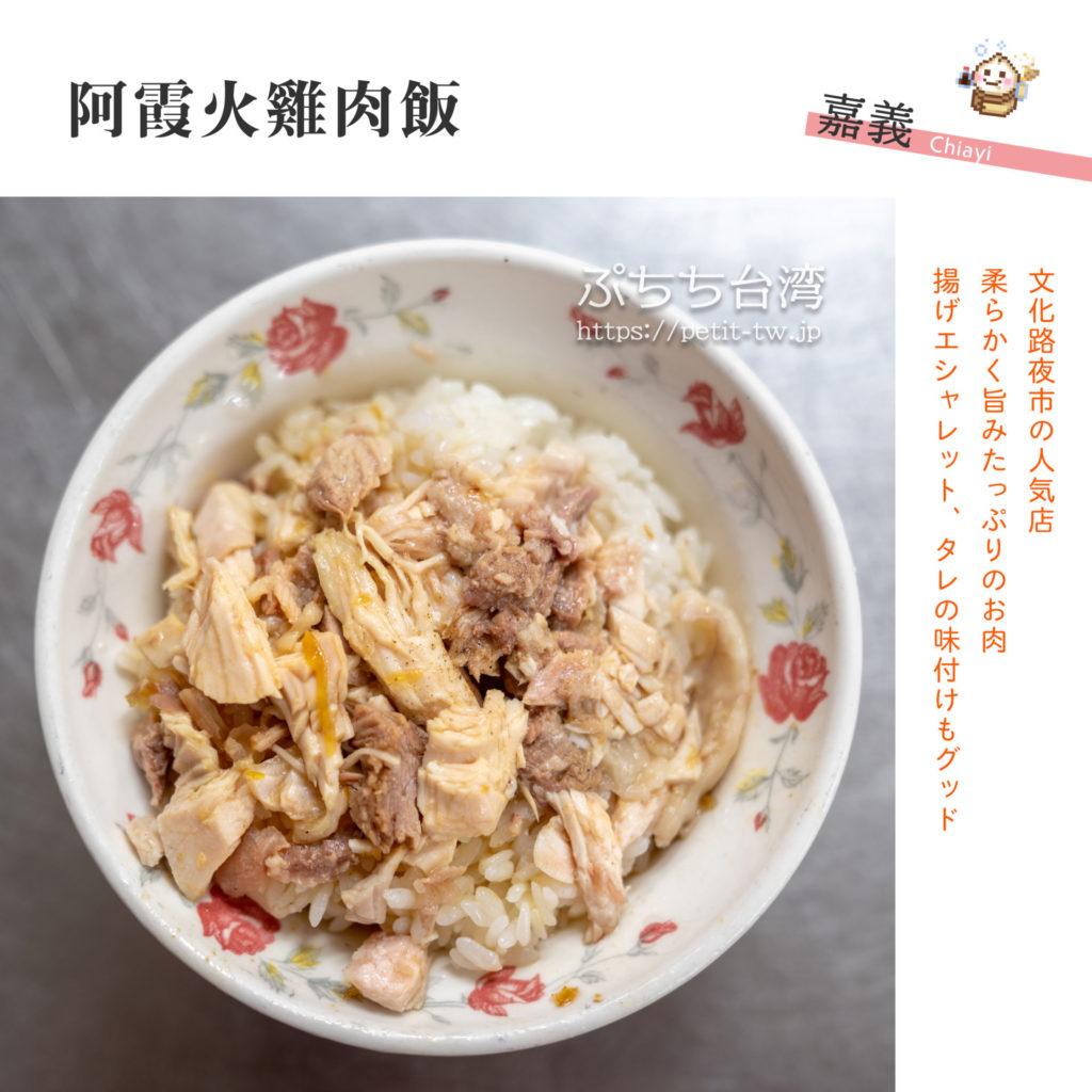 嘉義 阿霞火雞肉飯