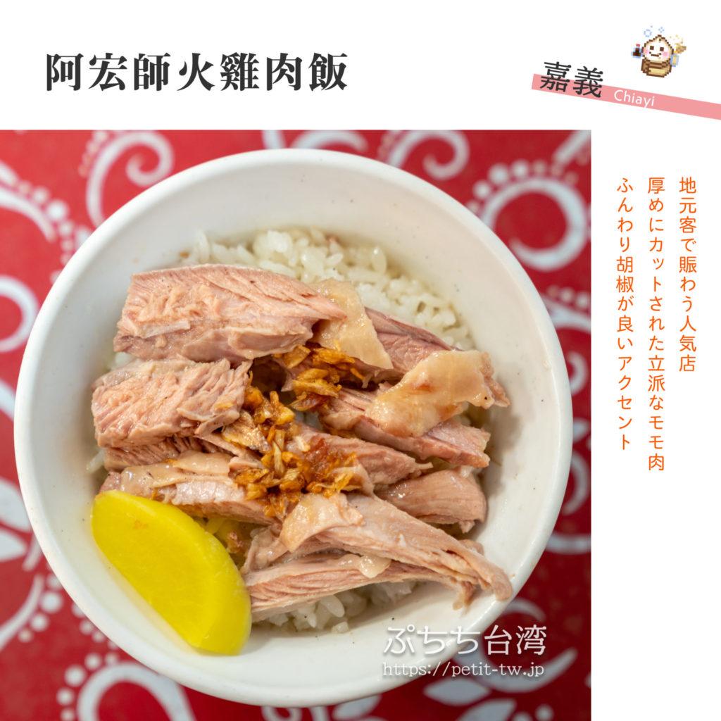 嘉義 阿宏師火雞肉飯