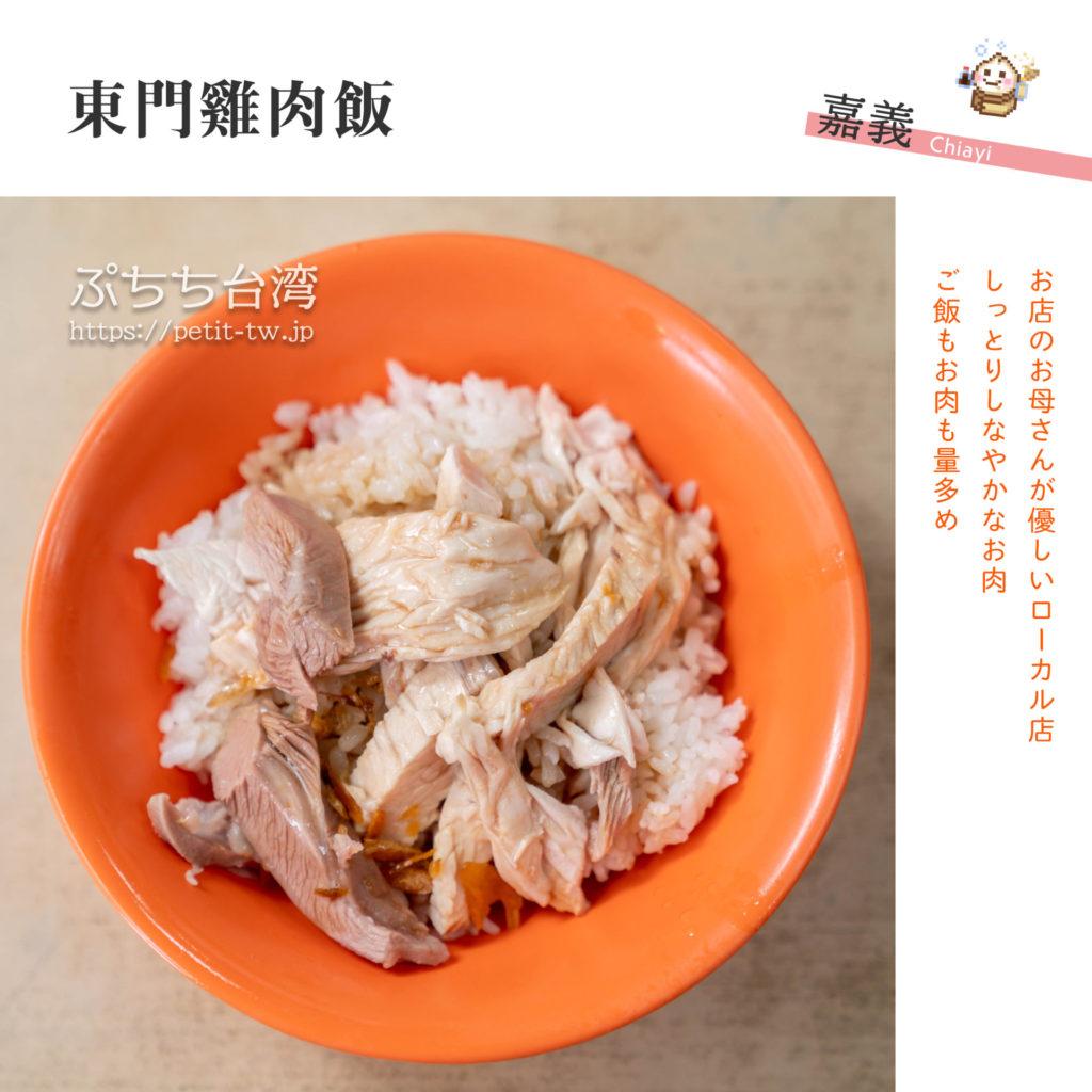 嘉義 東門鶏肉飯