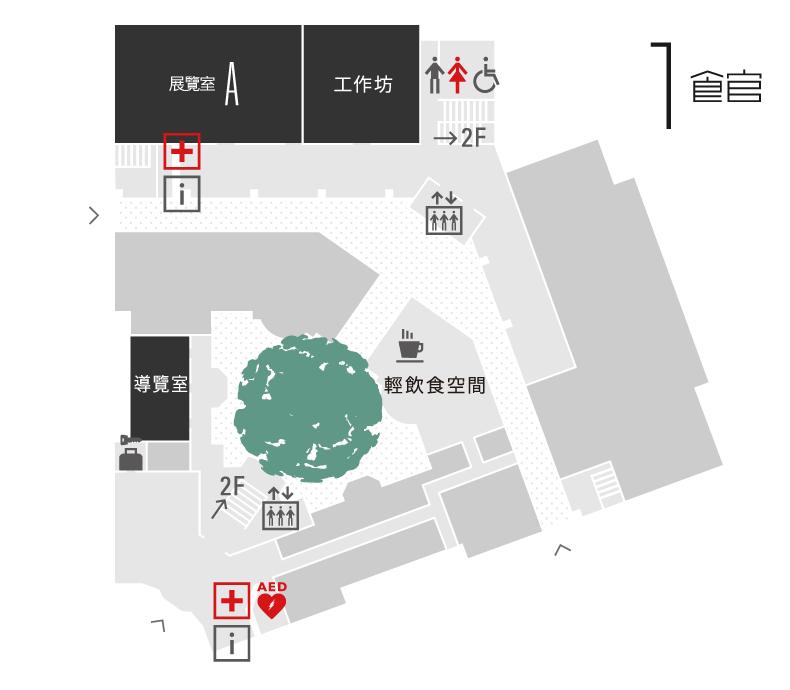 台南市美術館1館(原台南警察署) 臺南市立美術館一館のフロアマップ