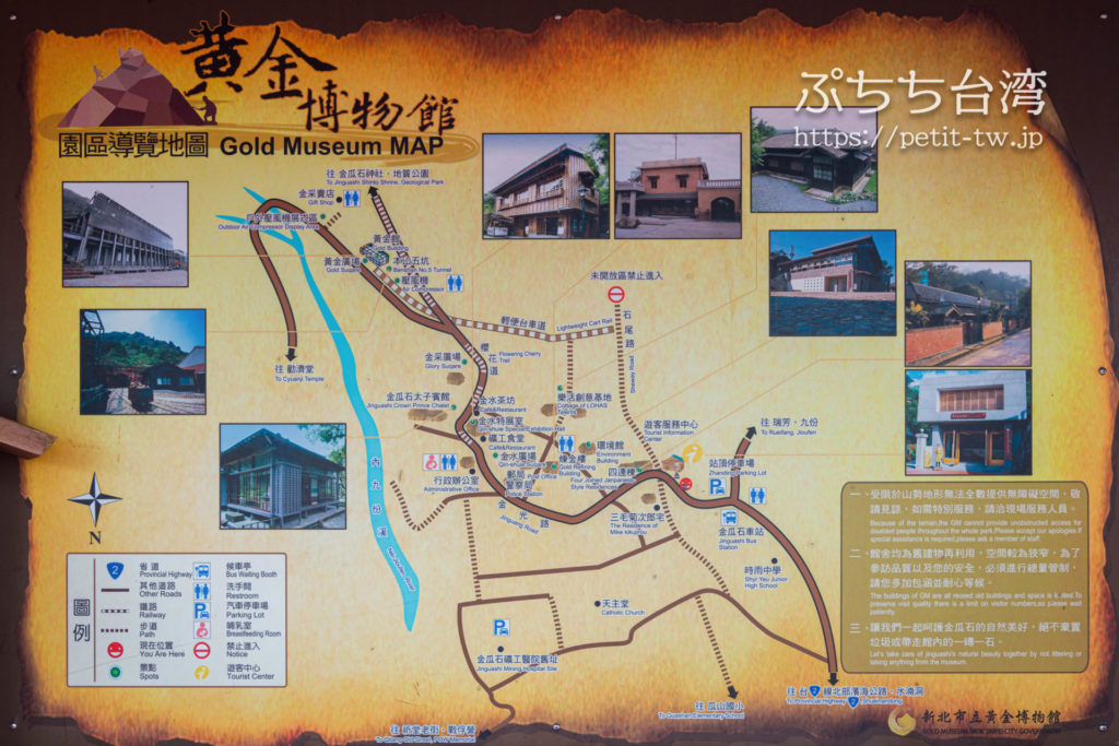 金瓜石 黄金博物館の案内マップ