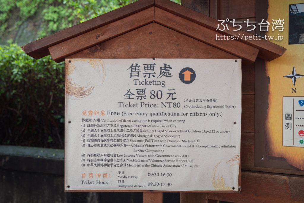 金瓜石 黄金博物館のチケット料金