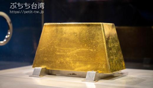 金瓜石 黄金博物館 九份の奥にある穴場の観光スポット