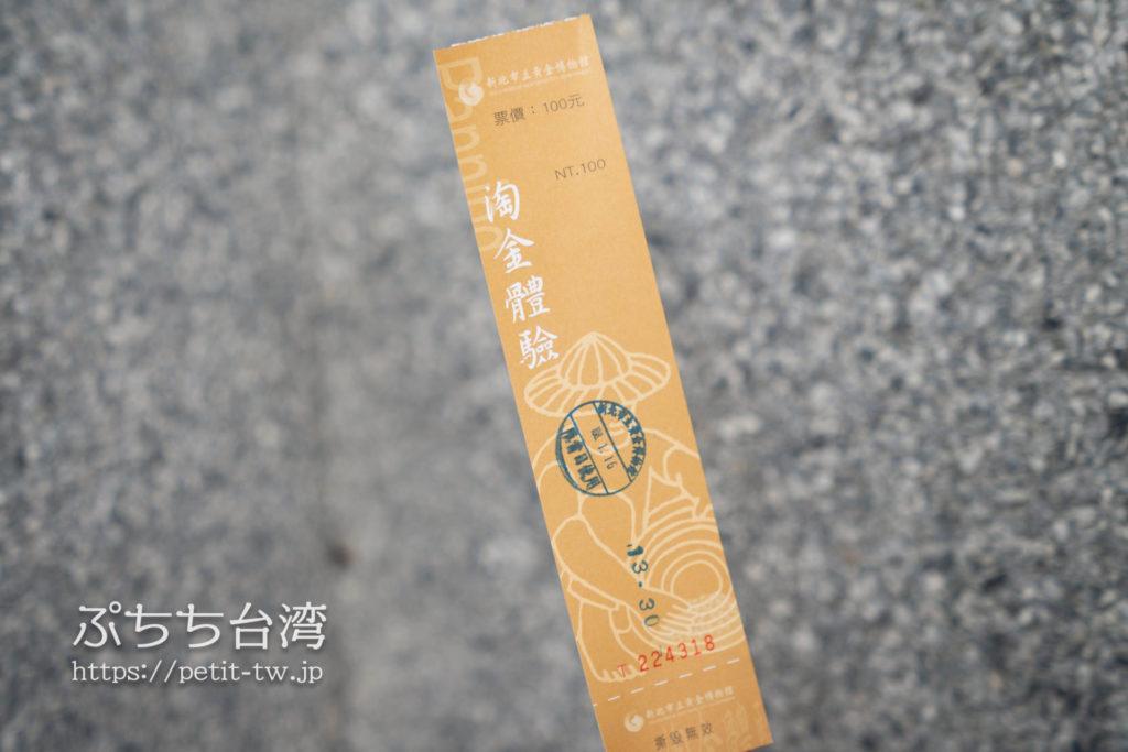 金瓜石 黄金博物館(新北市立黃金博物館)の砂金取り体験のチケット
