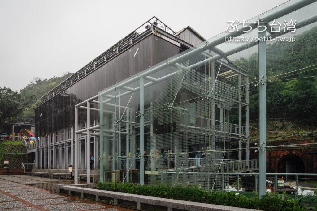 金瓜石 黄金博物館(新北市立黃金博物館)の外観