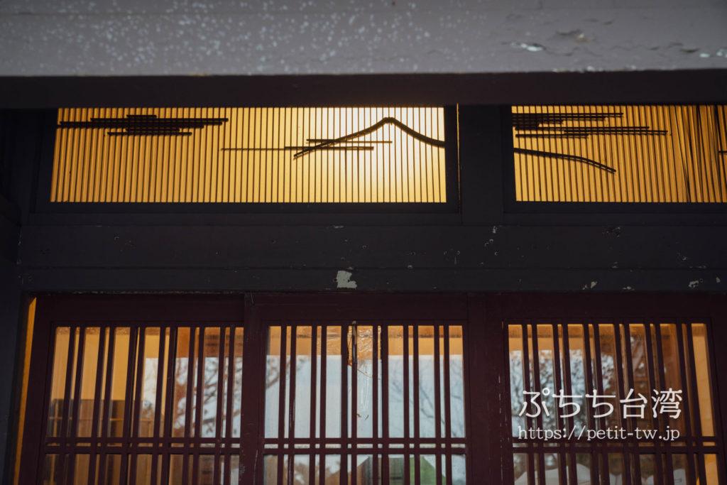 金瓜石 黄金博物館の太子賓館の富士山の欄間