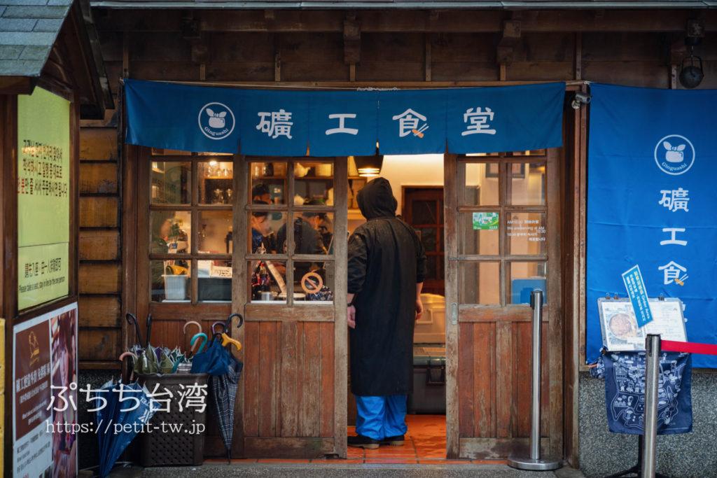金瓜石 黄金博物館の礦工食堂