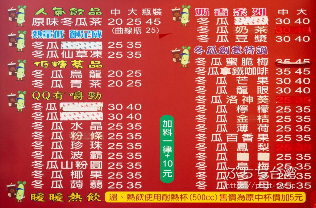 阿川義豊冬瓜茶のメニュー