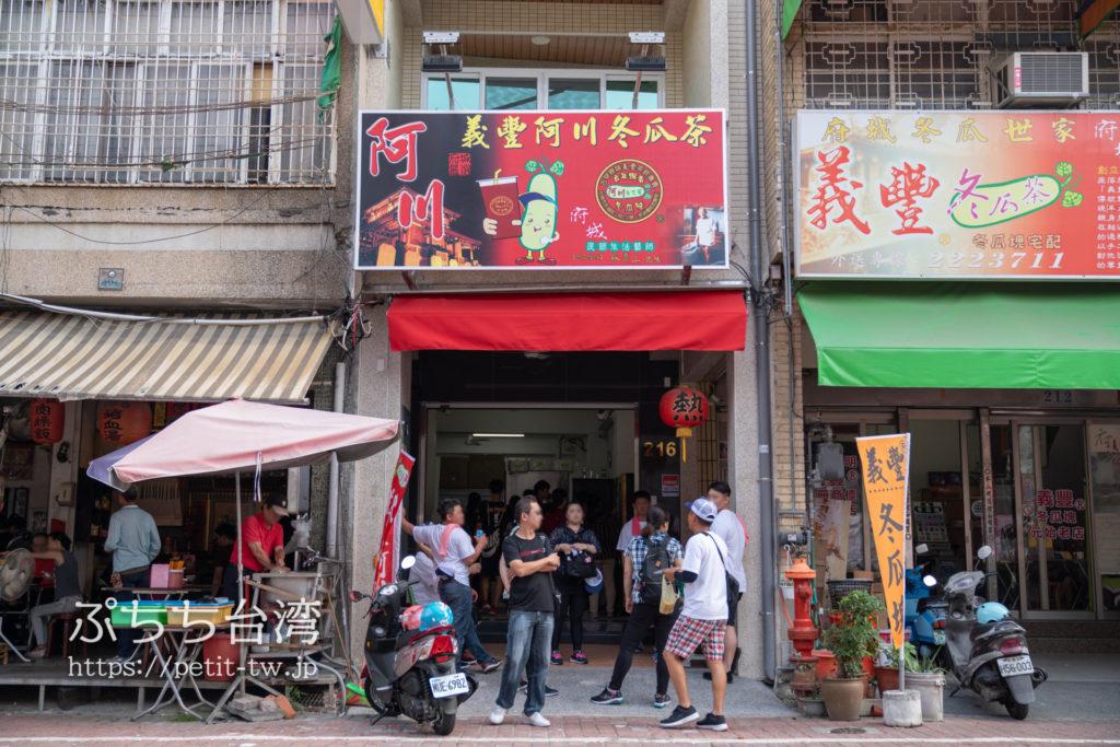 台南の阿川義豊冬瓜茶の姉妹店の外観