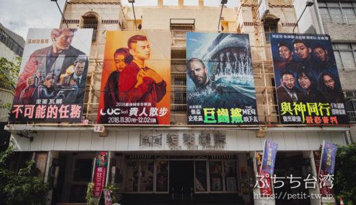 全美戯院 レトロな手書き看板が名物!今でも現役の映画館(台南)
