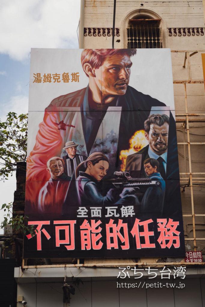 台南の全美戯院の手書き看板
