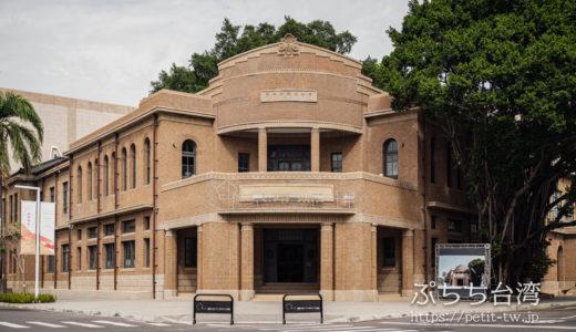 台南市美術館1館 日本統治時代の旧台南警察署とアートが融合!2019年リニューアルオープン