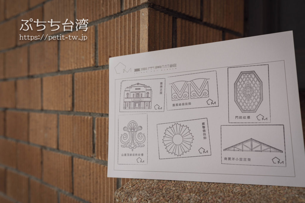 台南市美術館一館(原台南警察署) 臺南市立美術館一館 臺南州警察署の建築デザイン