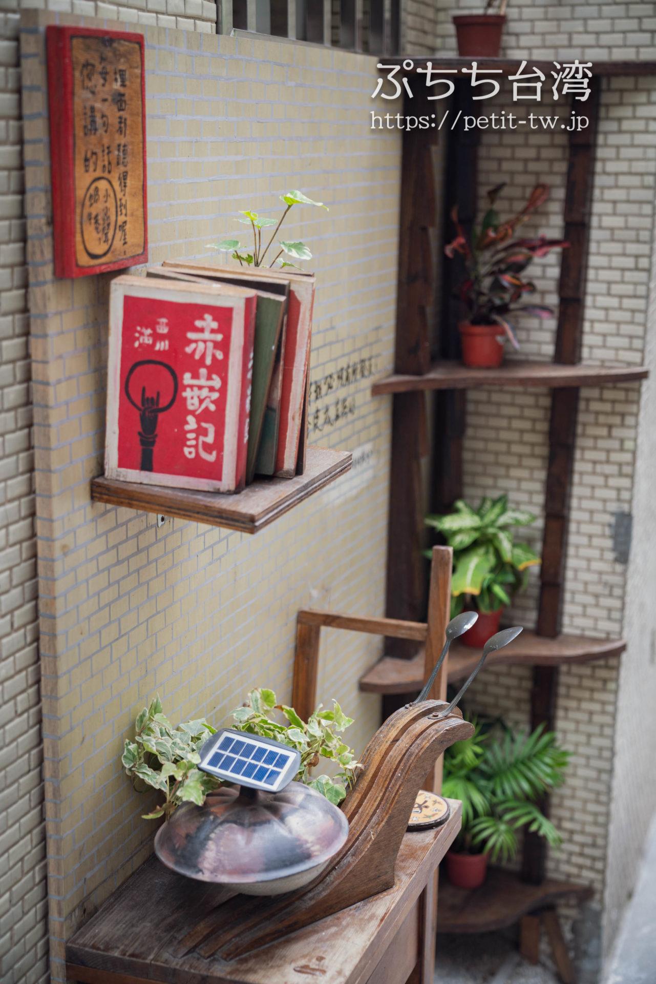 台南 蝸牛巷 Snail Street Tainan