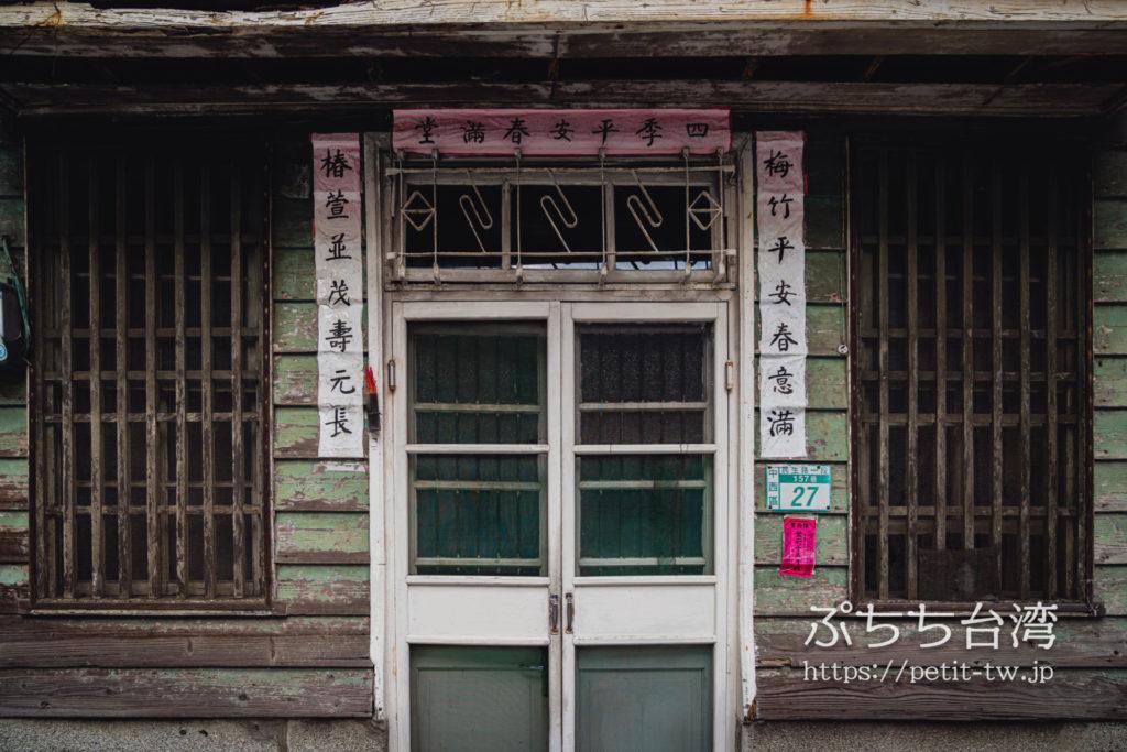 台南 蝸牛巷にある葉石濤の家