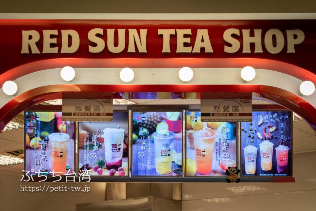 台南のドリンクチェーン、紅太陽の外観