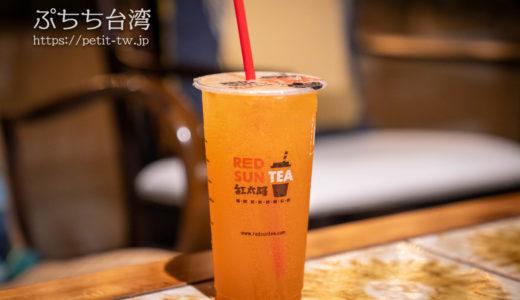 紅太陽 Red Sun Tea Shop 気になるドリンク「ハイネケン緑茶」 (台南)