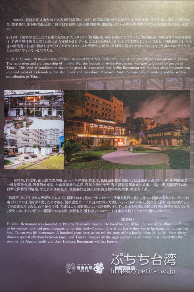 台南の旧料亭の鶯料理の概要説明