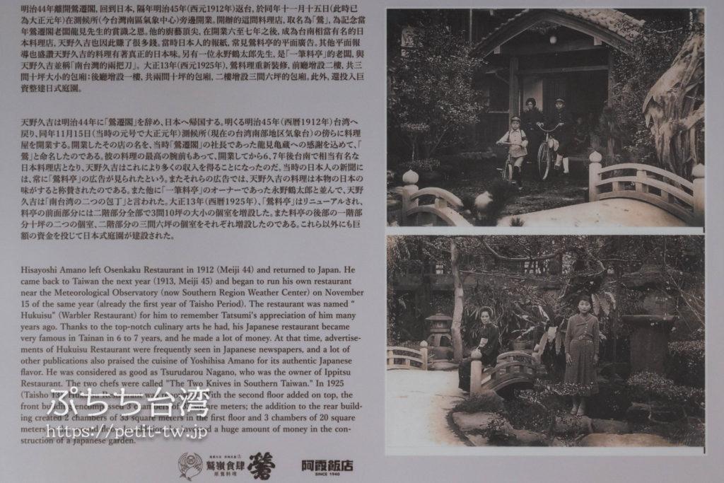 台南の旧料亭の鶯料理の説明概要